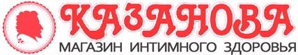 Интим - магазин КАЗАНОВА